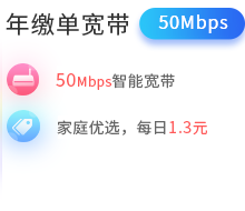 50Mbps单宽带包年500元