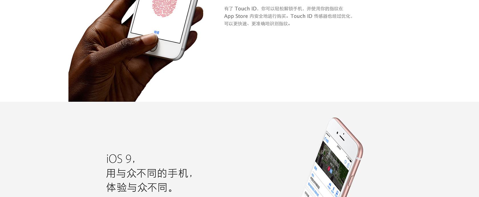 北京电信iPhone 6s正式开售