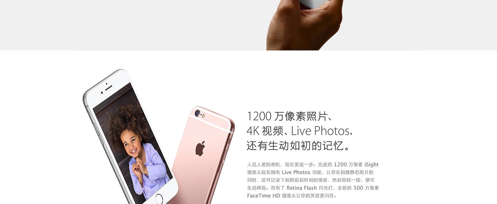 About 1  >> 北京电信iPhone 6s火爆预购中……
