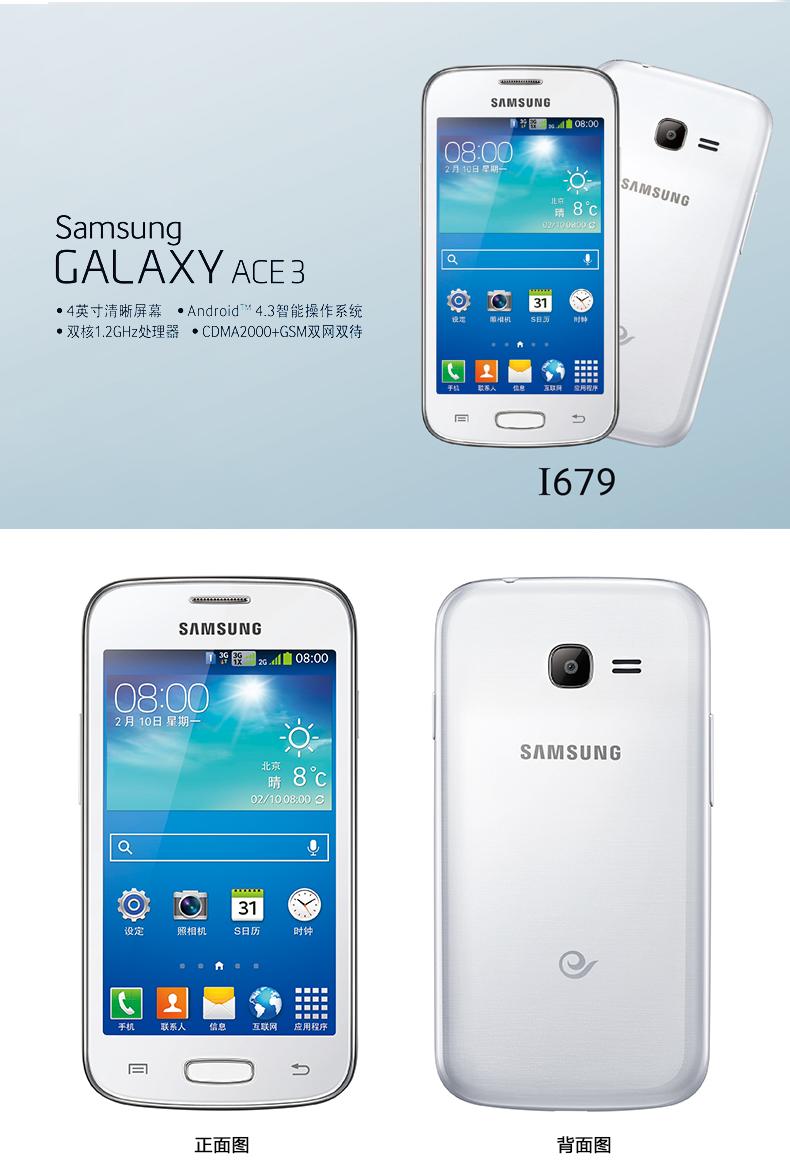 【辽宁合约机】三星samsung i679 双卡双待手机 android 4.
