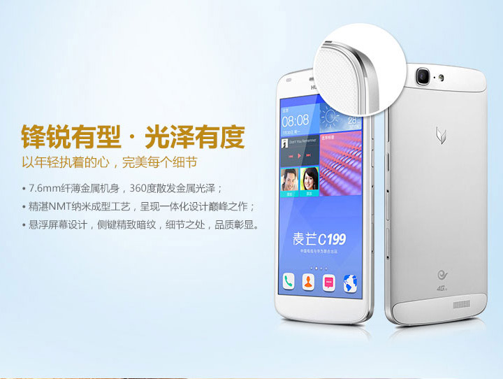 华为C199 中国电信手机频道