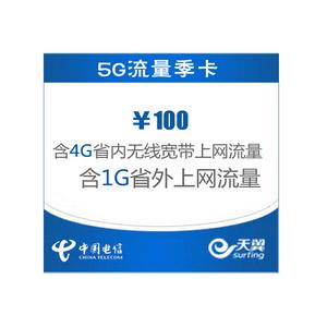 天翼无线上网—5g流量季卡 4g省内上网流量和1g国内上网流量,上网方式