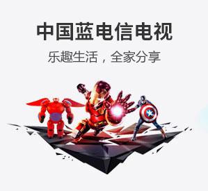 中国蓝电信电视