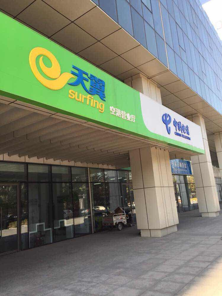 中国电信网上营业厅_中国电信网上营业厅