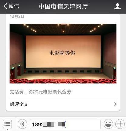 天津电信网上营业厅——电影院等你