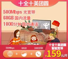 500M十全十美团圆