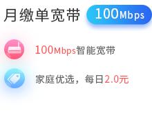 100Mbps单宽带包月