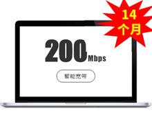 200兆智能宽带