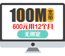 100M宽带