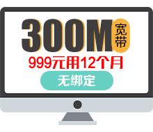300兆宽带