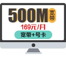 500兆宽带(融合)-169元/月