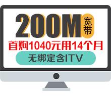 200兆宽带+电信电视