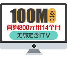 100M宽带+电信电视