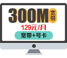 300兆宽带(融合)-129元/月