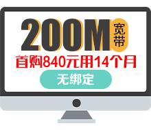 200兆宽带