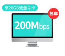 200Mbps包年960元