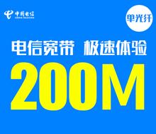200M光速单宽带