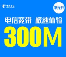 300M光速单宽带