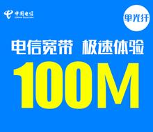 100M光速单宽带