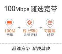 100Mbps随选宽带