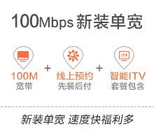 【单宽新装】100Mbps包年
