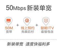 【单宽新装】50Mbps包年