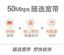 50Mbps随选宽带