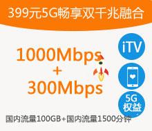 399元5G畅享双千兆融合