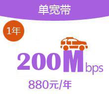 880元200Mbps包年