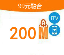 99元融合
