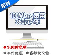 宽带100M包年套餐(360元/年)