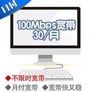 宽带100M包月套餐(30元/月)