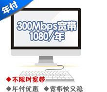 宽带300M包年套餐(1080元/年)
