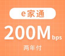 200Mbps宽带两年付
