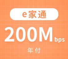 200Mbps宽带年付