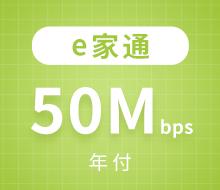50Mbps宽带年付