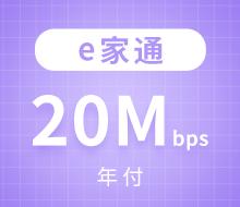 天天宽带20Mbps