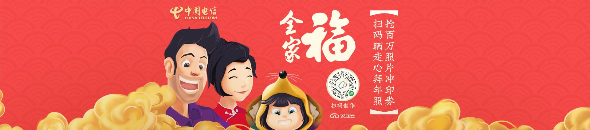 家庭云春节营销活动