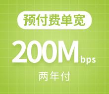 预付费单宽200Mbps