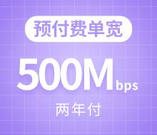 预付费单宽500Mbps