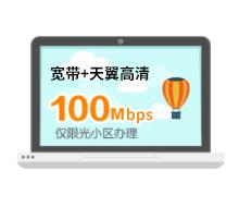 上网不限时,年付最优惠(100M)