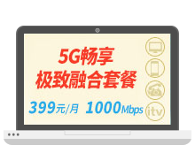 5G畅享极致融合399元套餐