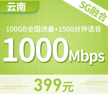 5G融合399