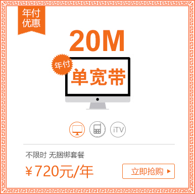 20M单宽带1年
