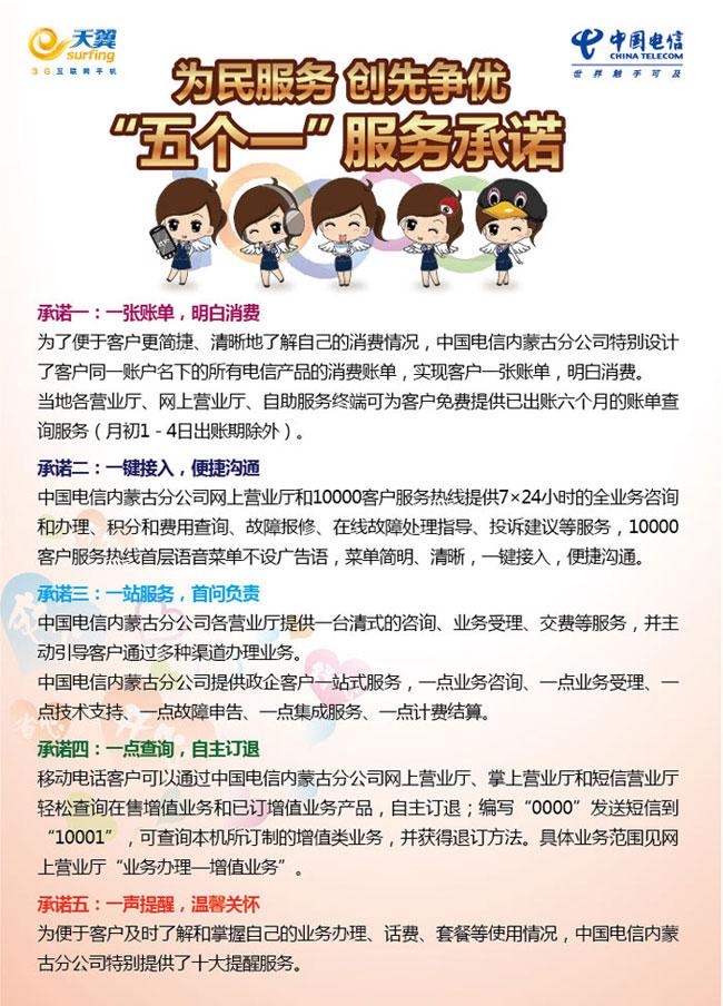 电信公告-中国电信网上营业厅